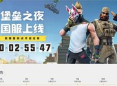 Comment télécharger la version chinoise de Fortnite ?
