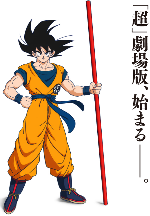 Dragon Ball supper nouveau design Son Goku