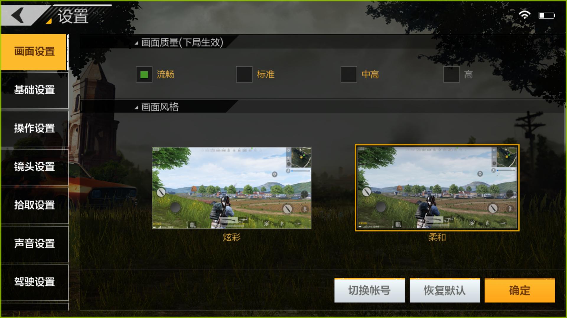 Menu PUBG Army Attack