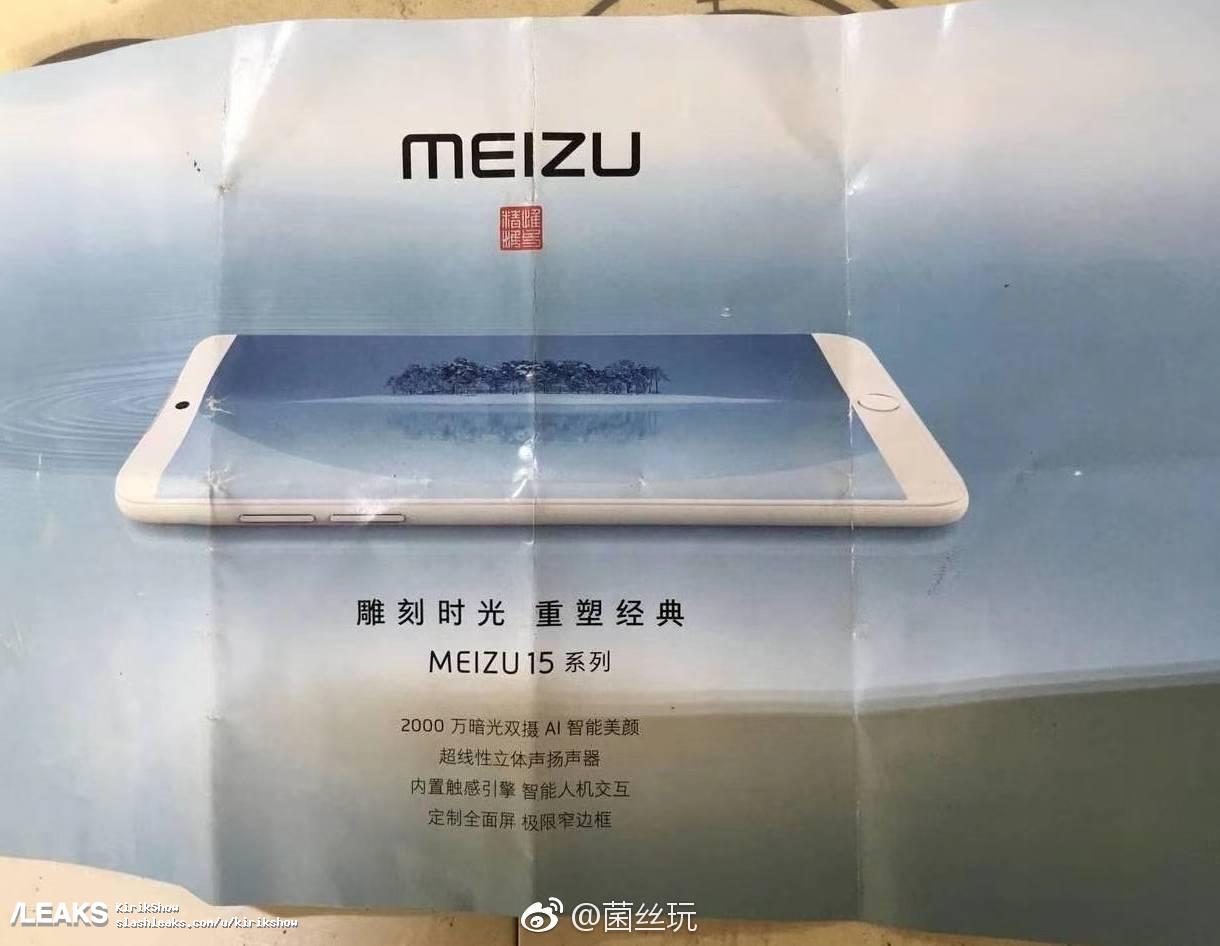 Poster du possible Meizu 15