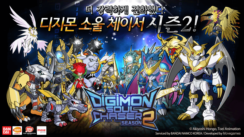 Digimon Soul chaser 2