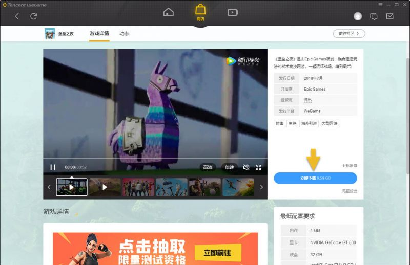 Fortnite chinese download